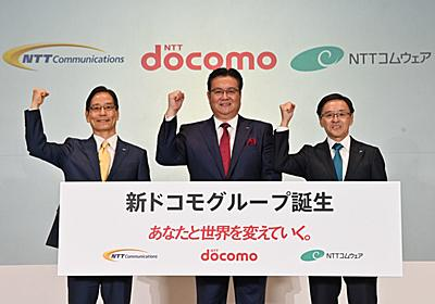 NTTレゾナントもドコモの子会社へ ただし格安「サブブランド」はやらない