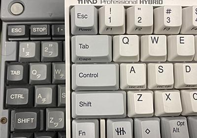 HHKBのControlキーはなぜAの左なんだぜ - ITmedia NEWS