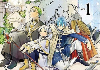 マンガ大賞2021、大賞は山田鐘人・アベツカサ「葬送のフリーレン」 - コミックナタリー