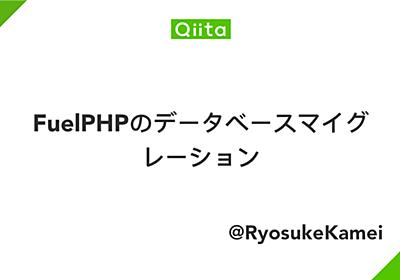 FuelPHPのデータベースマイグレーション - Qiita