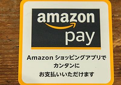 アマゾンのスマホ決済が「日本最重視」の理由 | IT・電機・半導体・部品 | 東洋経済オンライン | 経済ニュースの新基準