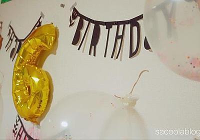 笑って泣いた誕生日。息子6歳になりました。 | SAKURASAKU