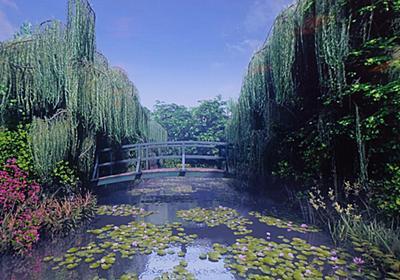 名画「睡蓮の池」の中に入れるVR、ポーラ美術館で体験可能に 11月10日から土日限定で - ITmedia NEWS