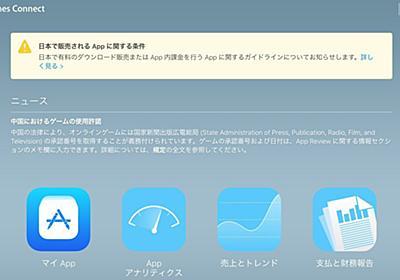 Apple、アプリ開発者に対し特定商取引法に基づき氏名、住所、連絡先情報を表示するよう通知