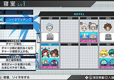 PS4/PS Vita/PC向けサバイバルRPG『ザンキゼロ』戦闘システムなど公開。キャラクター同士をひとつの部屋で添い寝させることも可能 | AUTOMATON