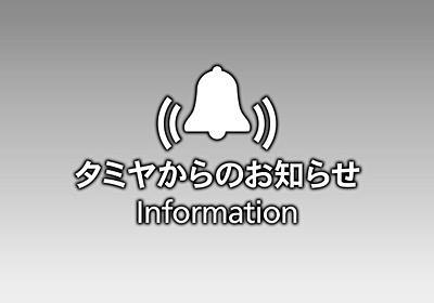 タミヤカラー・エナメル塗料 X-12 ゴールドリーフ(ITEM80012)・XF-6 コッパー(ITEM80306) 使用上の注意 | タミヤ