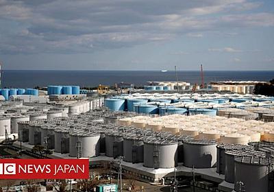 福島原発の汚染水は「海に放出するしかない」 原田環境相 - BBCニュース