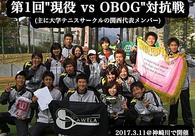 """【関西版】第1回大学テニスサークル代表の """"現役 vs OBOG"""" 対抗戦 – テニスを文化に"""