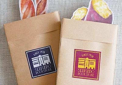 大阪の書店が作った、焼き芋やフランスパン柄のブックカバーが美味しそうな見た目でステキ - トゥギャッチ