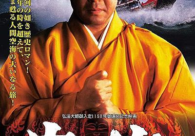 空海   Masa's Movies Record Storage Container~将_映画記録管理簿~