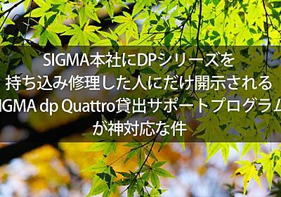SIGMA本社にDPシリーズを持ち込み修理した人にだけ開示される「SIGMA dp Quattro貸出サポートプログラム」が神対応な件