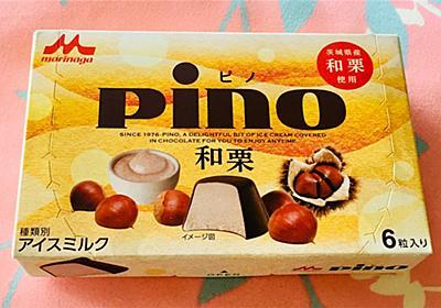 【ピノ史上初!】<9/9新発売&期間限定>『ピノ(和栗)』が秋らしく、ほっこり甘くてオススメです♡ - *なる子情報*
