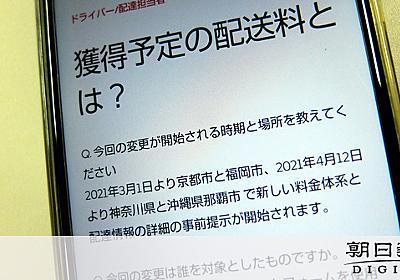 ウーバーイーツが新報酬体系を全国に拡大 配達員は反発:朝日新聞デジタル