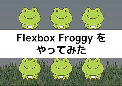 遊んでCSS Flexboxを覚える / Flexbox Froggy をやってみた - よしたく blog