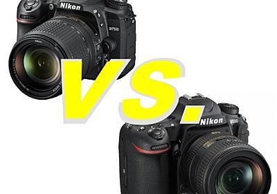 D500とD7500の違いを見てみよう - デジカメ Watch