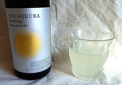 「乾杯用のお酒です」が世界を救う 一ノ蔵 スパークリング純米酒を推す :: デイリーポータルZ