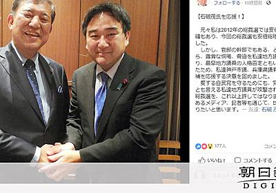 「露骨な恫喝」首相陣営に反発、神戸市議が石破氏支持へ:朝日新聞デジタル