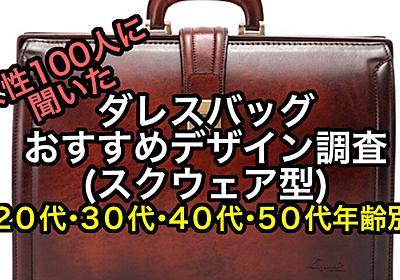 おすすめのモテるダレスバッグ ランキング【20代・30代・40代・50代】 - モテちゃん