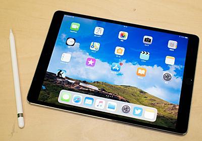 Androidユーザーが感じたiPad Pro 10.5の「あれっ」なところ - ITmedia Mobile
