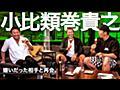 魔裟斗、元ライバルと再会!今だから話せるエピソードを語り合う。 - YouTube
