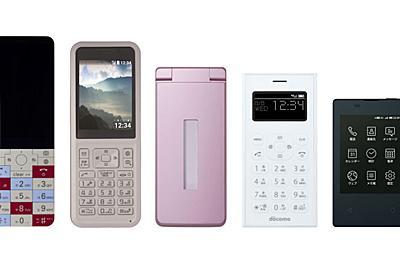 """カード型から個性派ストレート、子機まで 現行""""ケータイ""""14機種を総まとめ (1/4) - ITmedia Mobile"""