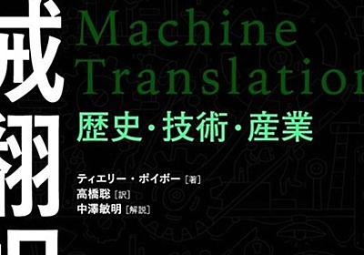 機械翻訳はどこから来て、どこにいくのか──近刊『機械翻訳:歴史・技術・産業』訳者あとがき公開|森北出版|note