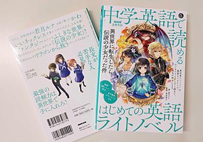NHK出版、「異世界ラノベっぽい」と言われた「基礎英語2」をホントにラノベ化 題名は『異世界に転生したら伝説の少女だった件』 - ねとらぼ