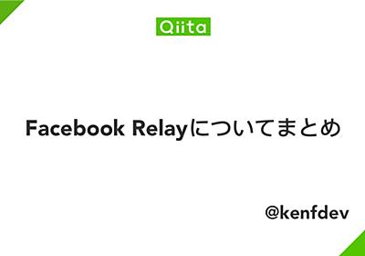 Facebook Relayについてまとめ - Qiita