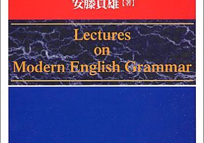Amazon.co.jp: 現代英文法講義: 安藤貞雄: Books