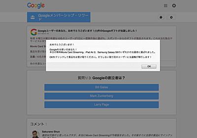 「はてな匿名ダイアリー」でGoogleかたる不正広告 運営が注意喚起 - ITmedia NEWS