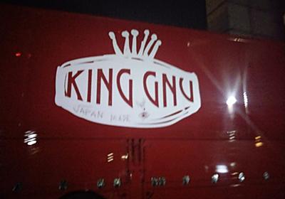 「年下の」King Gnuライブ『AW』ネタバレゼロ感想 - kansou