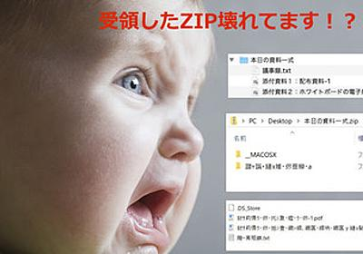 mac標準機能でWindows互換のZIPファイルを作成する方法【日本語対応】 | mac野郎なのか