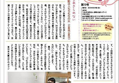 「3密」で断たれたつながり 新しい福祉、模索する団体 [新型コロナウイルス]:朝日新聞デジタル
