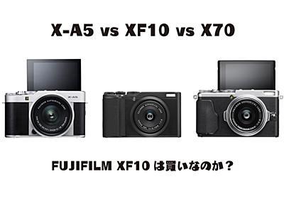 FUJIFILM XF10は買い?X-A5とX70のスペック・使い勝手の違いを比較! - シンスペース