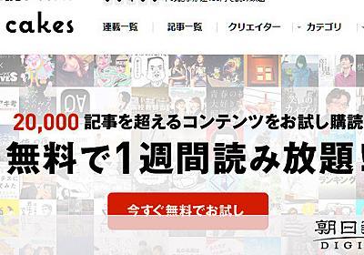 ホームレス描写のルポ炎上 cakes、内容の責任誰に:朝日新聞デジタル