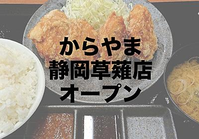 【静岡に新オープン】からあげ専門店『からやま』のからやま定食を、誰よりも早く紹介するぞ! | 妻がちんぶりだもんで