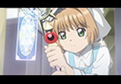 カードキャプターさくら クリアカード編 第17話「さくらとおかしなお菓子」 アニメ/動画 - ニコニコ動画