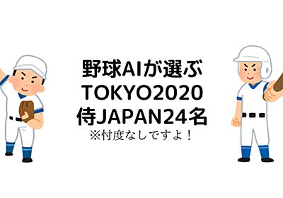 野球AIが選ぶTOKYO 2020侍JAPAN24名 - 機械学習で忖度無く選んでみた. - Lean Baseball