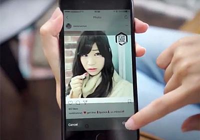 写真や動画にQRコードを埋め込むだけ--SNS向けアフィリエイトサービス「freedom」 - CNET Japan