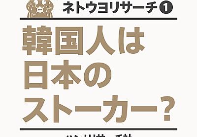 ネトウヨ「韓国人は日本のストーカー」 : ネトウヨの寝耳にウォーター