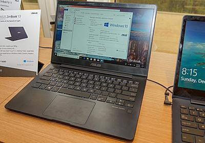 【イベントレポート】写真で見る985gに軽量化されたASUS製モバイルノート「ZenBook 13」追加モデル ~大容量バッテリ搭載スマホの「ZenFone Max Plus(M1)」も展示 - PC Watch