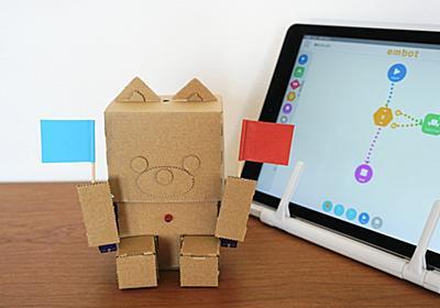 イチから作る段ボールロボ「embot」は程よい値段とメカ感が魅力 ~アプリも直感的でGood【どれ使う?プログラミング教育ツール】