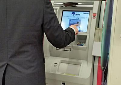ファミマATM、ゆうちょ銀の手数料無料に  :日本経済新聞