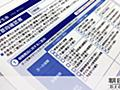 1人に54契約 「ゆるキャラ」高齢者に群がる郵便局員:朝日新聞デジタル