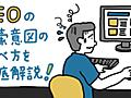 【SEOの検索意図の調べ方】上位表示アフィリエイトサイトで徹底解説! | 【脱社畜】日本一初心者に分かりやすいアフィリエイトサイトの始め方!