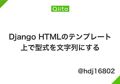 Django HTMLのテンプレート上で型式を文字列にする - Qiita