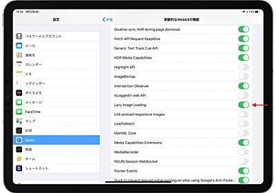 iOS 13.4/iPadOS 13.4のSafariでは、スクロールするまで画像の読み込みを遅延させ、表示の高速化とデータ使用量を減らせる「Lazy Image Loading」が実験的に利用可能に。 | AAPL Ch.