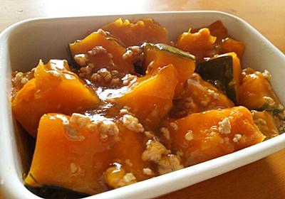 わが家の定番常備菜~かぼちゃのそぼろ煮 - シンプル生活 わたしの好きなくらし