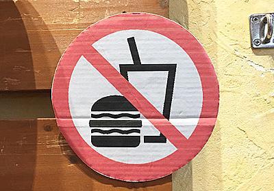 飲食禁止のアイコンはハンバーガーが多い :: デイリーポータルZ