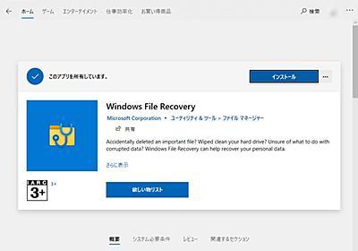 Microsoft公式の削除ファイル復旧ツール「Windows File Recovery」【レビュー】 - 窓の杜